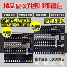 Микшер Soundcraft EFX8-12-16-20 USB