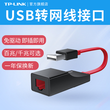 TP-LINK USB network card desktop computer USB switching line interface wired gigabit network interface converter RJ45 ASUS Lenovo Mac external network card