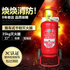 Огнетушитель 35 35KG
