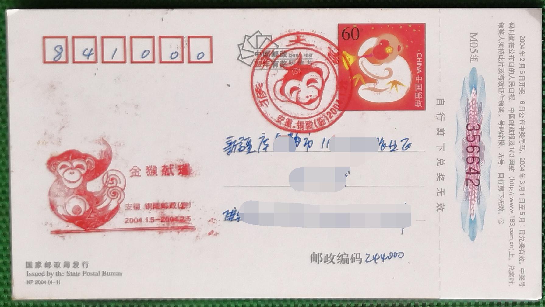 《安徽铜陵拜年戳2004.1.22(春节)实寄片》