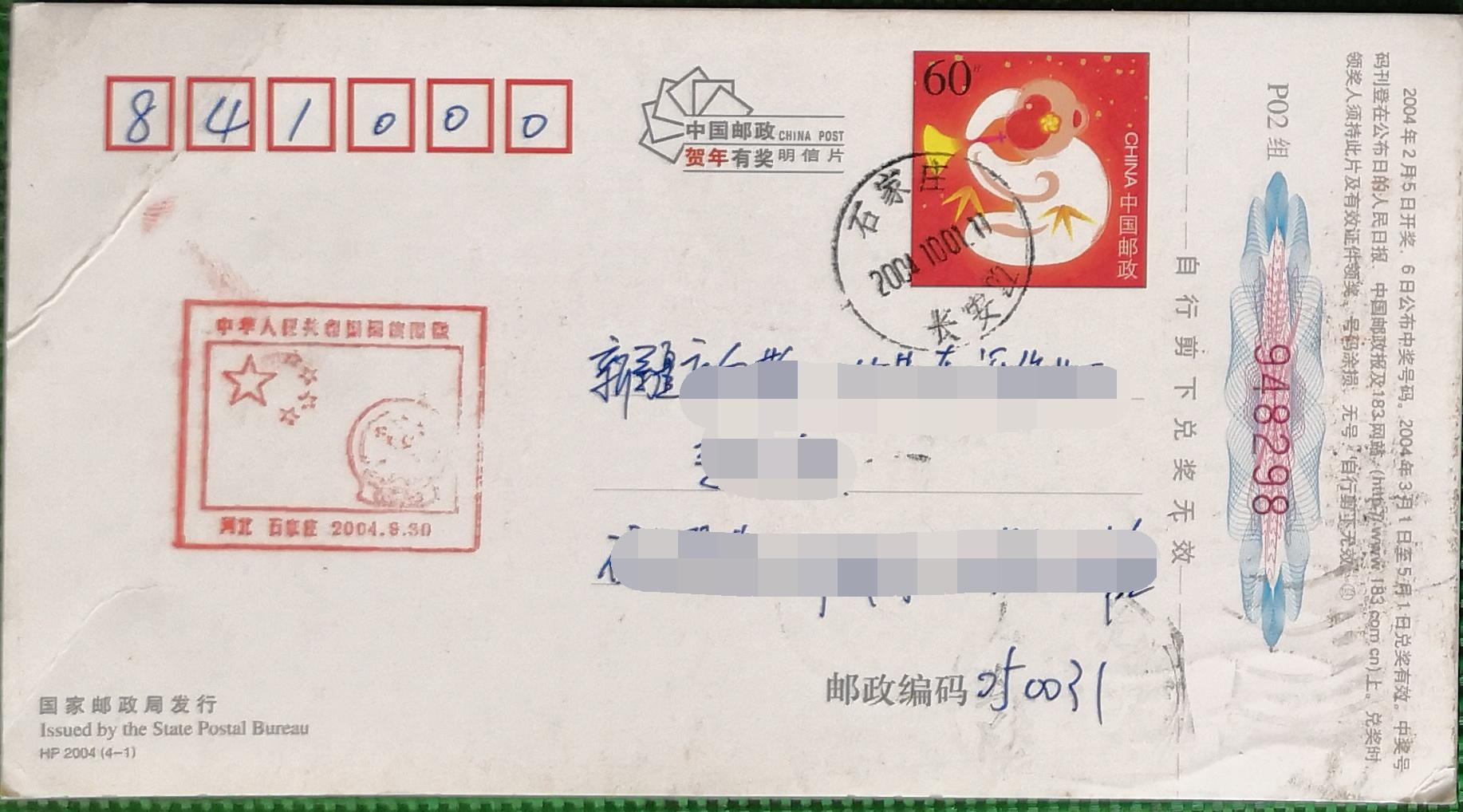 《河北石家庄国旗国徽戳2004.10.1实寄片》