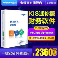 Компьютерное программное обеспечение Kingdee V11.0 Kis
