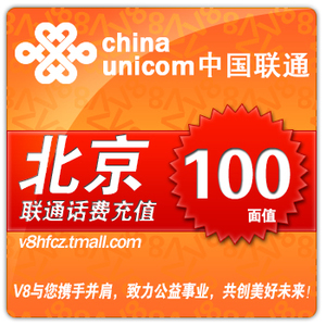【自动充值】北京联通话费100元手机自动充值 100元话费快充100元 及时到账