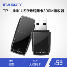 TP-LINK TL-WN823N USB wireless network card receiver 300M desktop laptop wireless WIFI
