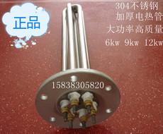 Тен Jiangsu electric heating pipe 304