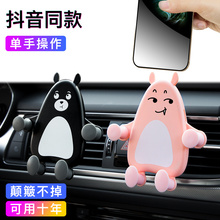 Car mobile phone support female creative car supplies general cute car navigation air outlet buckle type support driving