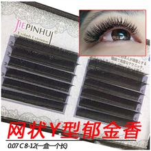 JPH love net Y peacock lashes tulips deep web 0.07 flowers net weaving grafting false eyelashes