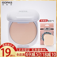 GOPAS/ Gao Bo Shi pearl powder dry powder oil control moisturizing Concealer makeup powder makeup dressing flagship store official website