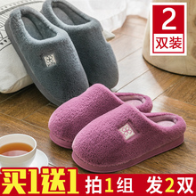 Buy one free one cotton slippers women's home in winter thick bottom couple warm Plush home men's home in autumn and winter