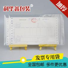 Упаковочный пакет Утолщенные НДС счетов-фактур Экспресс