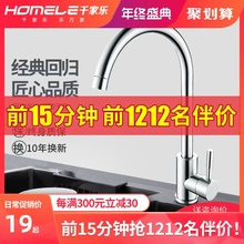 Qianjiale kitchen faucet hot and cold wash basin 304 stainless steel sink faucet single cold wash basin household