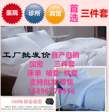 Special price hospital bed sheet cover three piece set clinic bed encryption thickened blue bed sheet hospital three piece set