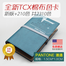 Цветовые карты PANTONE cotton Passport new
