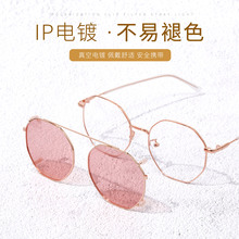 New Type of Short-sighted Sunglasses Clip for Women Driving Special Polarized Sunglasses Net Red Fashion Glasses Men's Tide Set