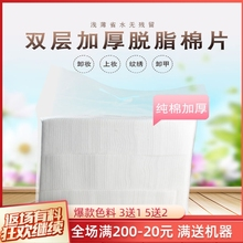 Semi permanent tattoo special thickened make-up and make-up removal cotton pad degreasing cotton pure cotton pad beauty salon tools