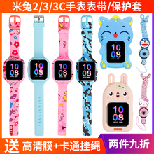 Applicable to millet rabbit 2-generation children's phone watch strap 3 / 3C generation hanging neck cover shell hanging rope cartoon pendant protection cover for boys and girls lovely shell accessories non original replacement belt