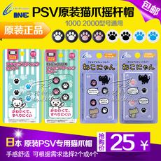 Защитный футляр для PS Vita CYBER