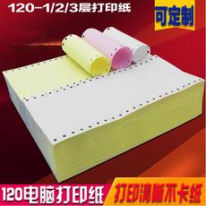 Печатная бумага Yong Changxing 120/1/2/3 40