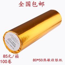 Терморолик для кассовых аппаратов Xin yu