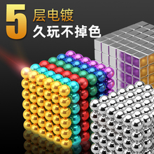 Buck ball 1000 magnet magic beads magnetic stick mark magnet eight gram ball children's puzzle building block toy