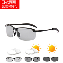 Coloured sunglasses, women's chromotropic glasses, intelligent chromotropic glasses, sunglasses, male polarized driving glasses for day and night