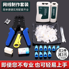 Wire clamp set network tool household multi-functional crystal head wiring clamp triple-purpose wire clamp press clamp net clamp