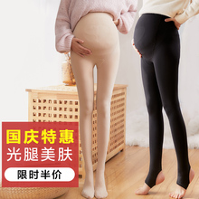 Pregnant women's stockings spring and autumn wear leggings thin bottomed socks pregnancy pantyhose autumn and winter one-piece socks