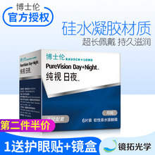 Bo Shi Lun contact lenses toss 6 pieces of pure day and night silicone hydrogel flagship store official website transparent tablets
