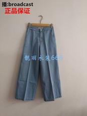Wide women's jeans