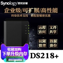 Synology group DS218+ home NAS storage network storage server personal cloud storage private cloud