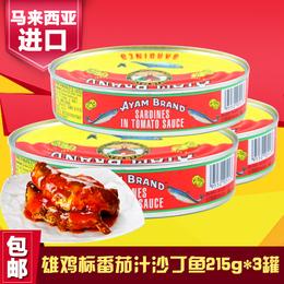 马来西亚进口 雄鸡标番茄汁沙丁鱼罐头 即食品 215g*3罐包邮