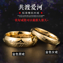 Lord of the rings titanium steel men's rings Japan and South Korea domineering ring king couple ring men and women's tail ring personality net red index ring