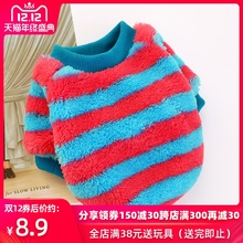 Dog pet clothes warm winter wear cute striped pullover Teddy Bomebi Panda small and medium dog clothes
