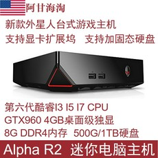 настольный компьютер Dell Alienware ALPHA R2