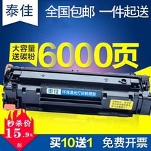 Taijia is suitable for m1236 toner cartridge 388a m126a CC388A p1108 hp1106 m128fn FP toner 1007 P1008 printer m126nw MFP 88a ink cartridge