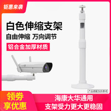 Monitoring support extension pole outdoor universal camera extension pole hoisting Haikang Dahua general wall mounted aluminum alloy white Airport Station community waterproof fixed hotel engineering pipe