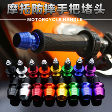 Off road refitting motorcycle handle plug accessories ghost fire scooter decoration handle plug balance terminal handle plug