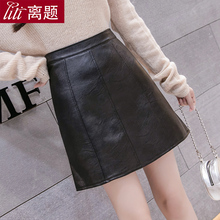 Autumn and winter fashion high waist thin A-line women's bag hip student leather skirt