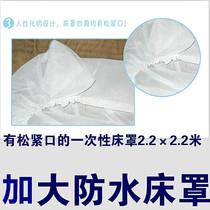 酒店家庭通用型优质复合无纺布一次性加大免洗防水床罩松紧带床套