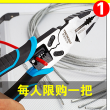Universal vice multifunctional pliers German industrial sharp nose pliers universal electric wire stripping pliers labor saving steel wire pliers
