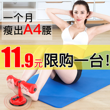 Sit up assistive device for lazy people exercise abdominal curling machine Yoga suction cup type abdominal fitness equipment domestic fixed feet