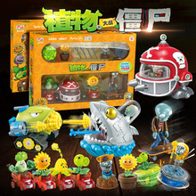 Plant vs. zombie 2 toy set for boys full set of children's toys launch return cart genuine children's gift