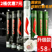 Lining badminton is not easy to crack. Training ball national team, goose feather ball, outdoor stable 12 kings, 1 barrels.
