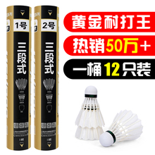 Three section badminton, 12 pieces for playing, Wang Zhengpin, 6 pieces for outdoor competition and training