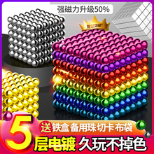 Buck ball, magnetic ball, 1000 magic beads, magnet, suction stone, children's wisdom, horse, eight grams of building blocks, decompression toys