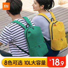 Xiaomi small backpack colorful backpack student leisure campus schoolbag men and women outdoor travel fashion light chest bag