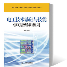 Authentic guide and practice of electrotechnical foundation and skills study by Yu Yan