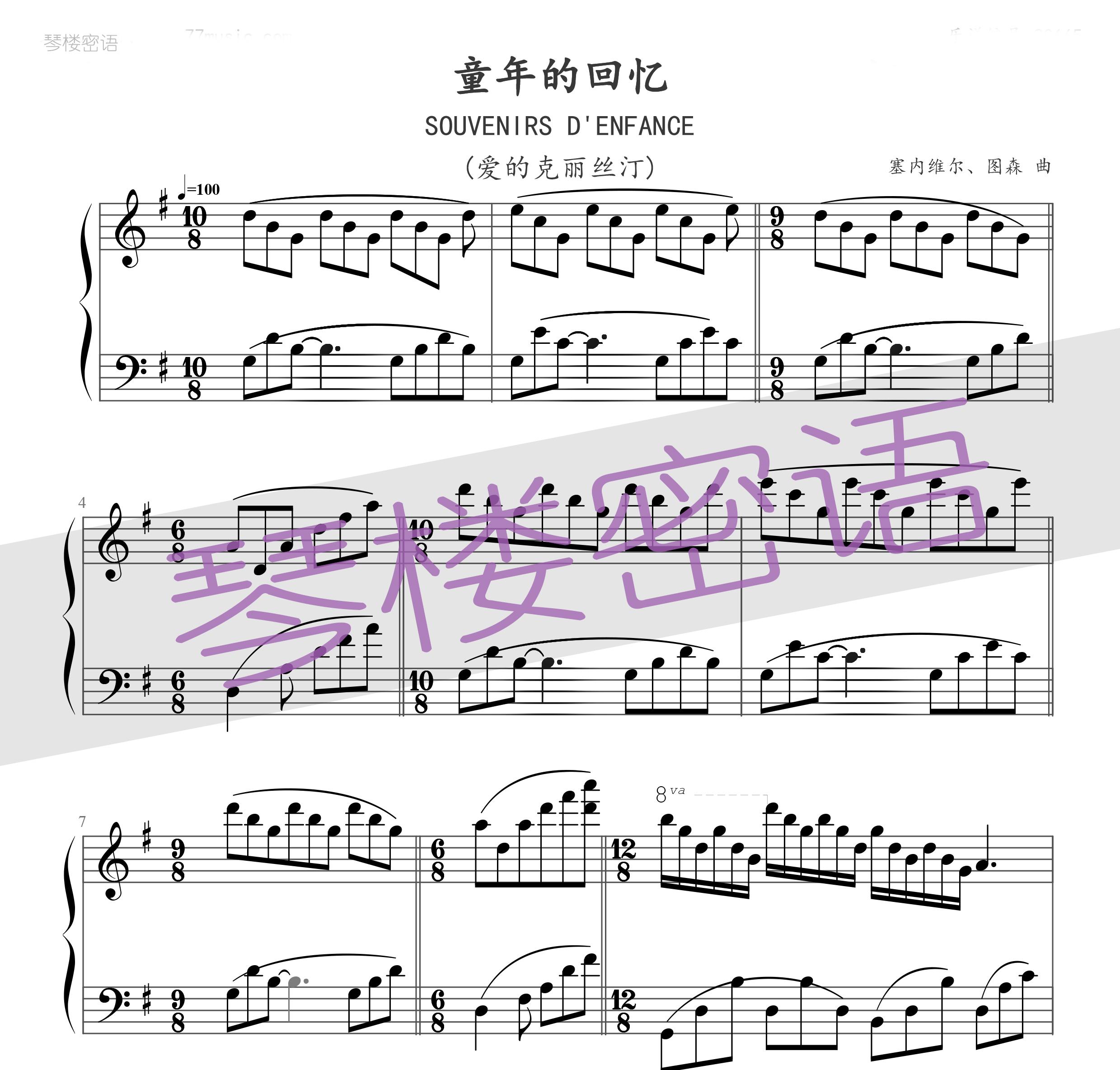 童年的回忆(爱的克里斯汀)钢琴曲jpg格式电子谱