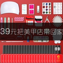 Manicure Kit Set up shop for beginners to make nail polish, glue baking lamp, drying and phototherapy machine LED lamp.
