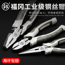 Fukuoka pliers multi-purpose pointed pliers inclined pliers wire pliers German imported electrical Pliers Tool
